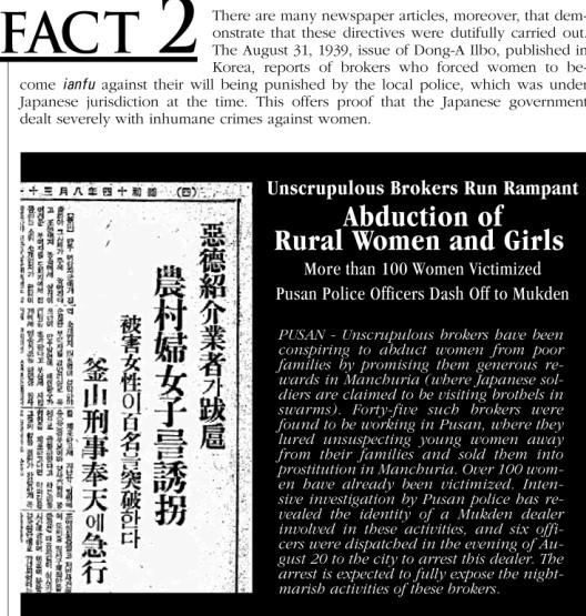 日本人が絶対信用されない理由 (5)